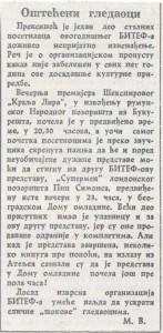 """M. V. """"Oštećeni gledaoci"""", Politika, 15. septembar 1971."""